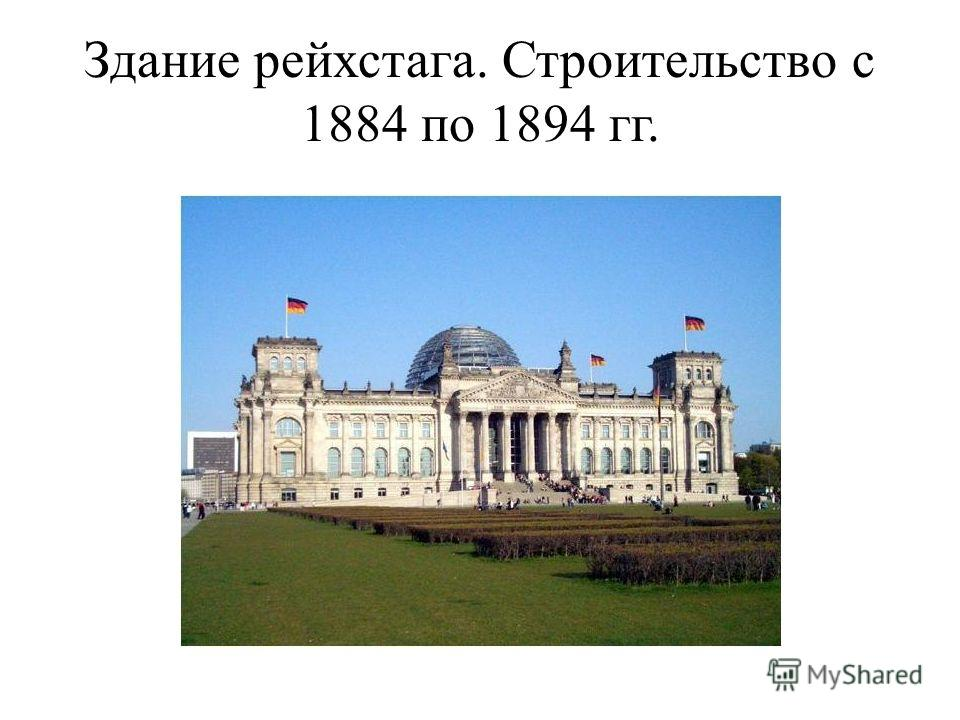 Здание рейхстага. Строительство с 1884 по 1894 гг.