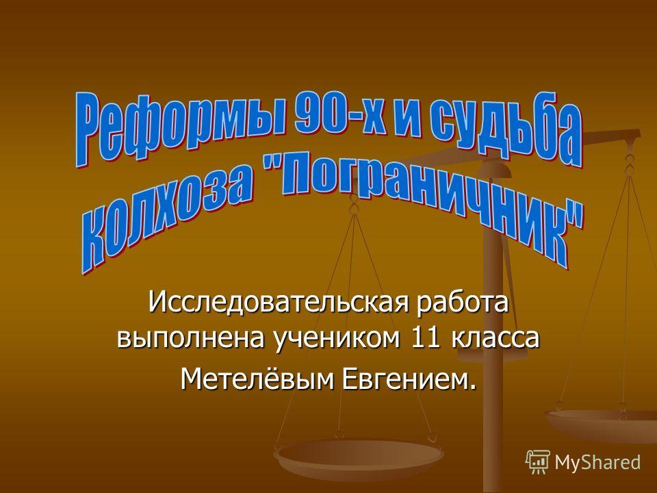 Исследовательская работа выполнена учеником 11 класса Метелёвым Евгением.