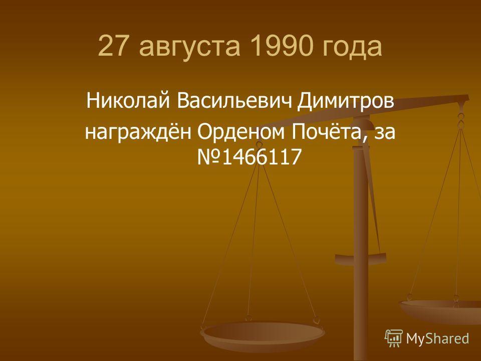 27 августа 1990 года Николай Васильевич Димитров награждён Орденом Почёта, за 1466117