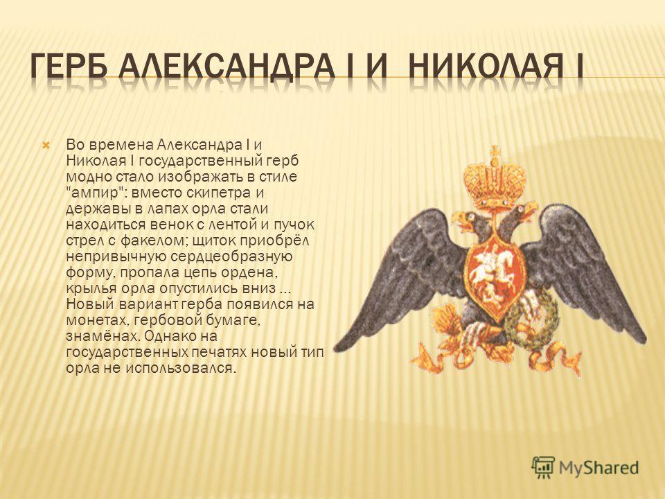 Во времена Александра I и Николая I государственный герб модно стало изображать в стиле