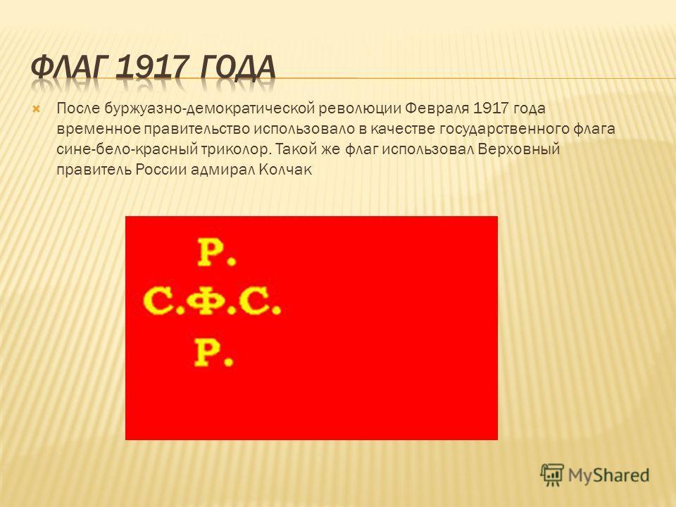 После буржуазно-демократической революции Февраля 1917 года временное правительство использовало в качестве государственного флага сине-бело-красный триколор. Такой же флаг использовал Верховный правитель России адмирал Колчак