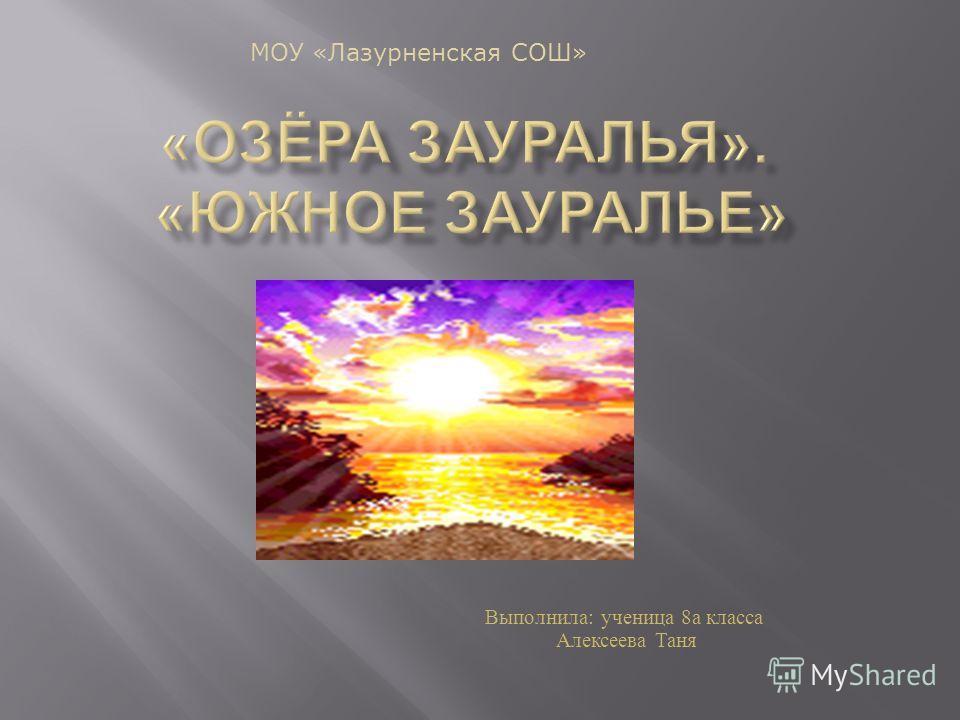 Выполнила : ученица 8 а класса Алексеева Таня МОУ «Лазурненская СОШ»