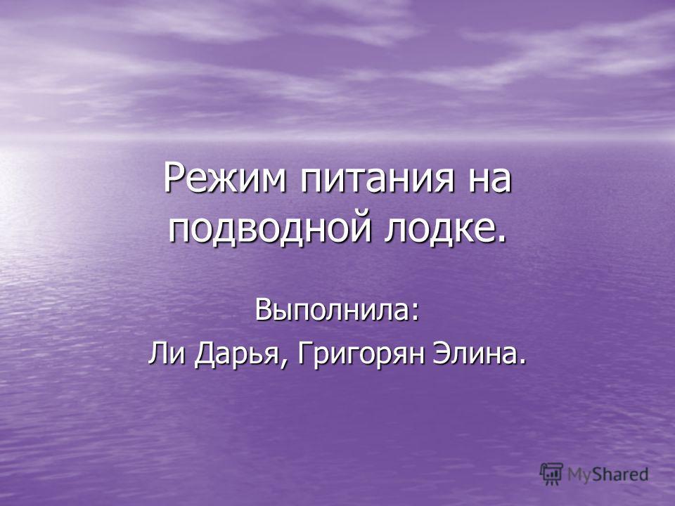 Режим питания на подводной лодке. Выполнила: Ли Дарья, Григорян Элина.