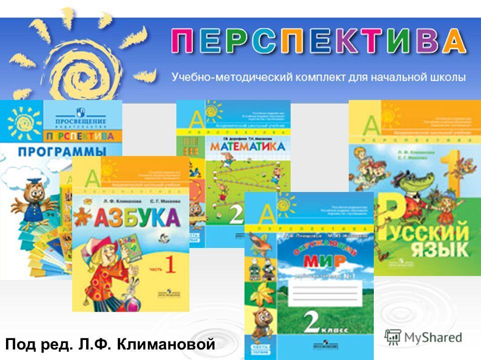 Под ред. Л.Ф. Климановой