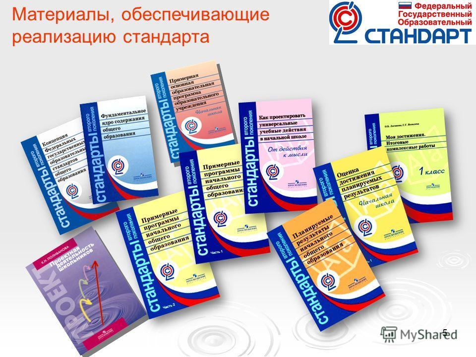 5 Материалы, обеспечивающие реализацию стандарта