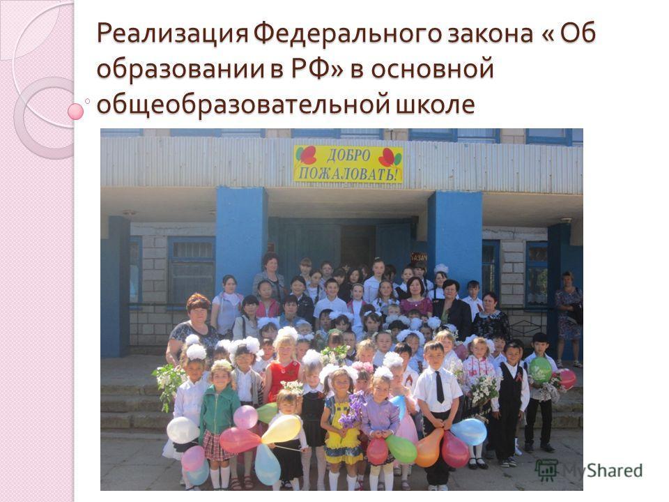 Реализация Федерального закона « Об образовании в РФ » в основной общеобразовательной школе