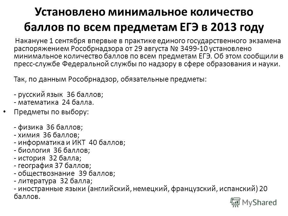 Установлено минимальное количество баллов по всем предметам ЕГЭ в 2013 году Накануне 1 сентября впервые в практике единого государственного экзамена распоряжением Рособрнадзора от 29 августа 3499-10 установлено минимальное количество баллов по всем п