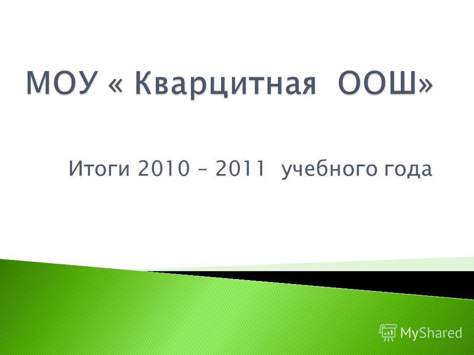 Итоги 2010 – 2011 учебного года