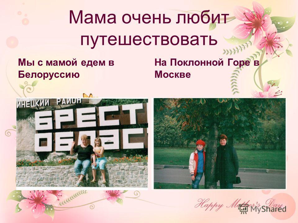 Мама очень любит путешествовать Мы с мамой едем в Белоруссию На Поклонной Горе в Москве