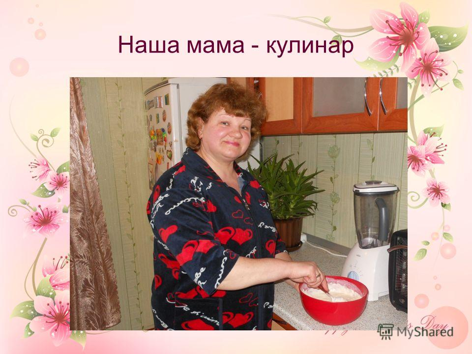 Наша мама - кулинар
