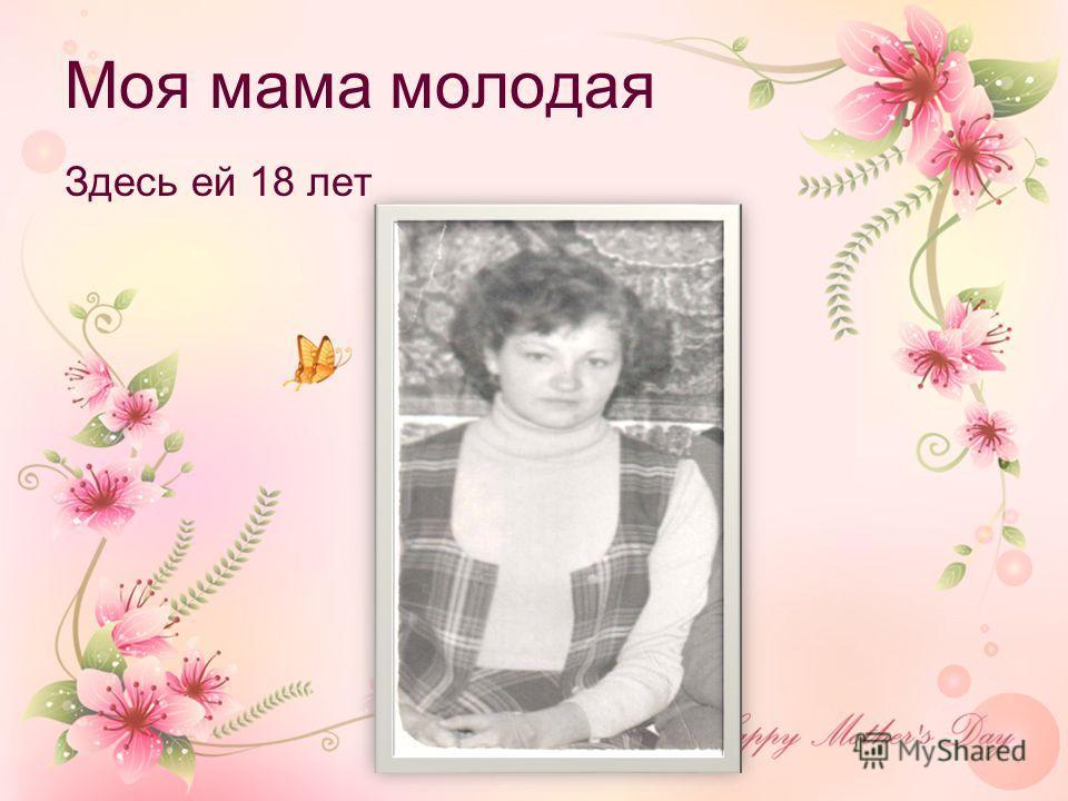 Моя мама молодая здесь ей 18 лет
