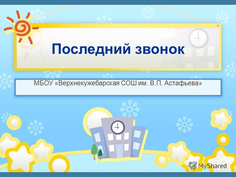 МБОУ «Верхнекужебарская СОШ им. В.П. Астафьева»