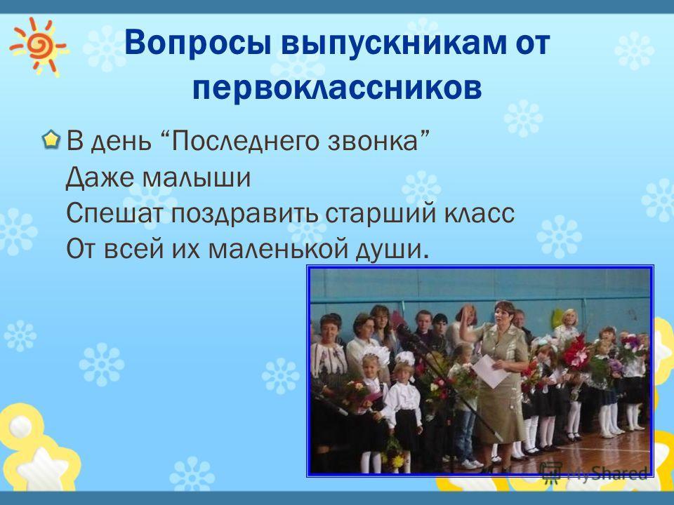 В день Последнего звонка Даже малыши Спешат поздравить старший класс От всей их маленькой души.