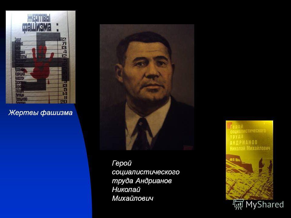 Жертвы фашизма Герой социалистического труда Андрианов Николай Михайлович