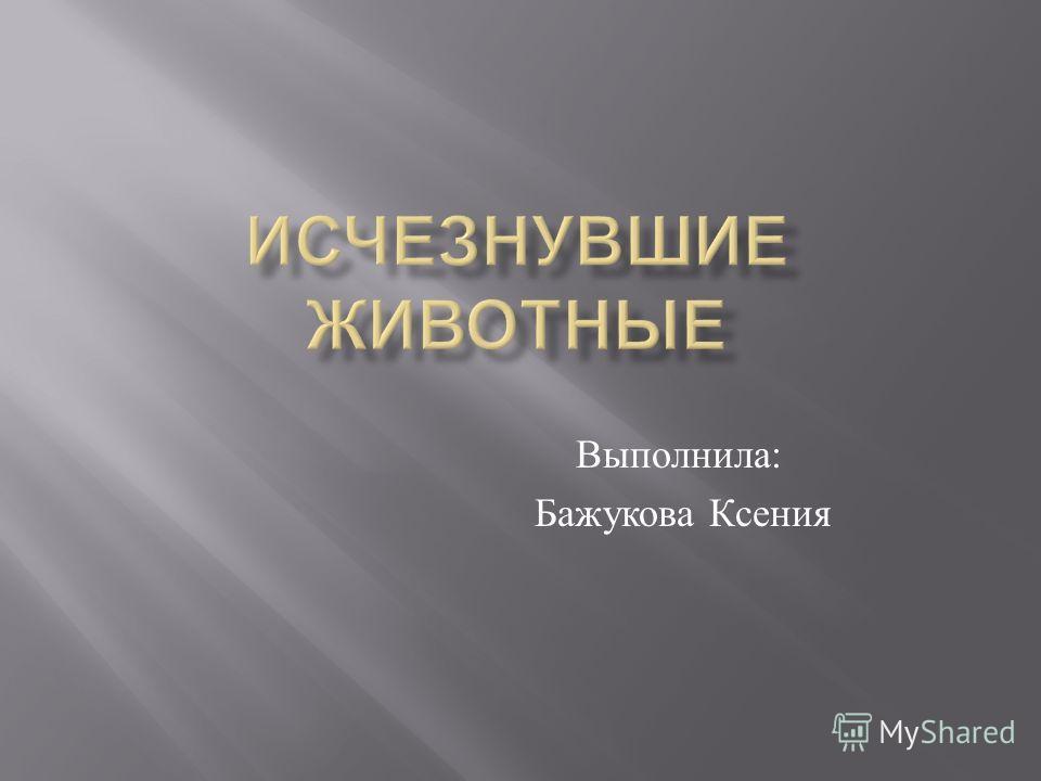 Выполнила : Бажукова Ксения