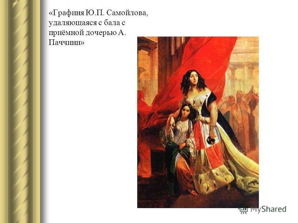 «Графиня Ю.П. Самойлова, удаляющаяся с бала с приёмной дочерью А. Паччини»
