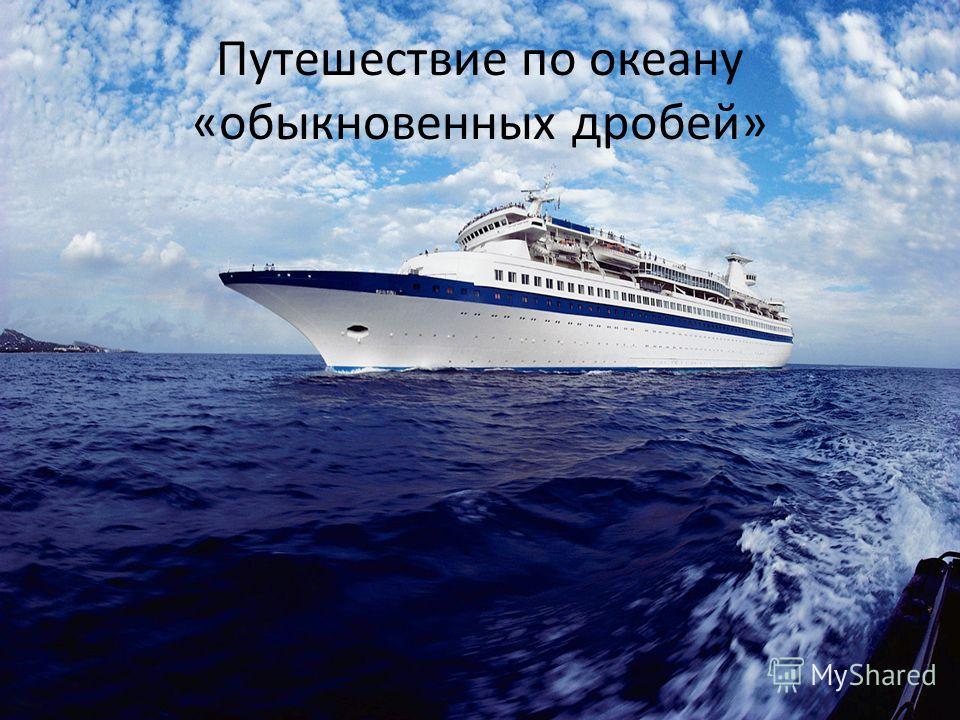 Путешествие по океану «обыкновенных дробей»