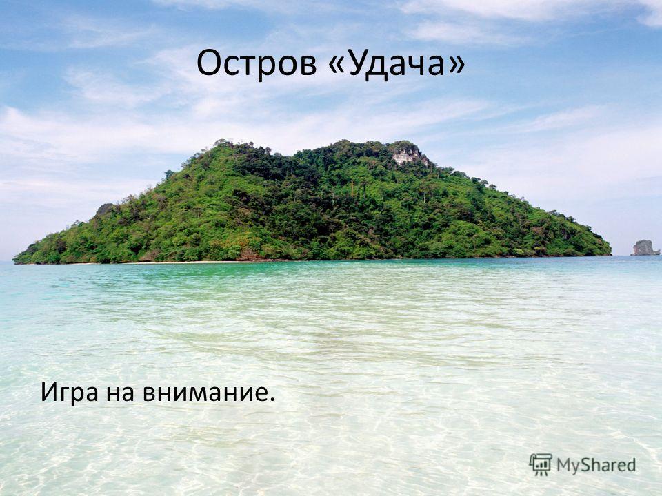 Остров «Удача» Игра на внимание.