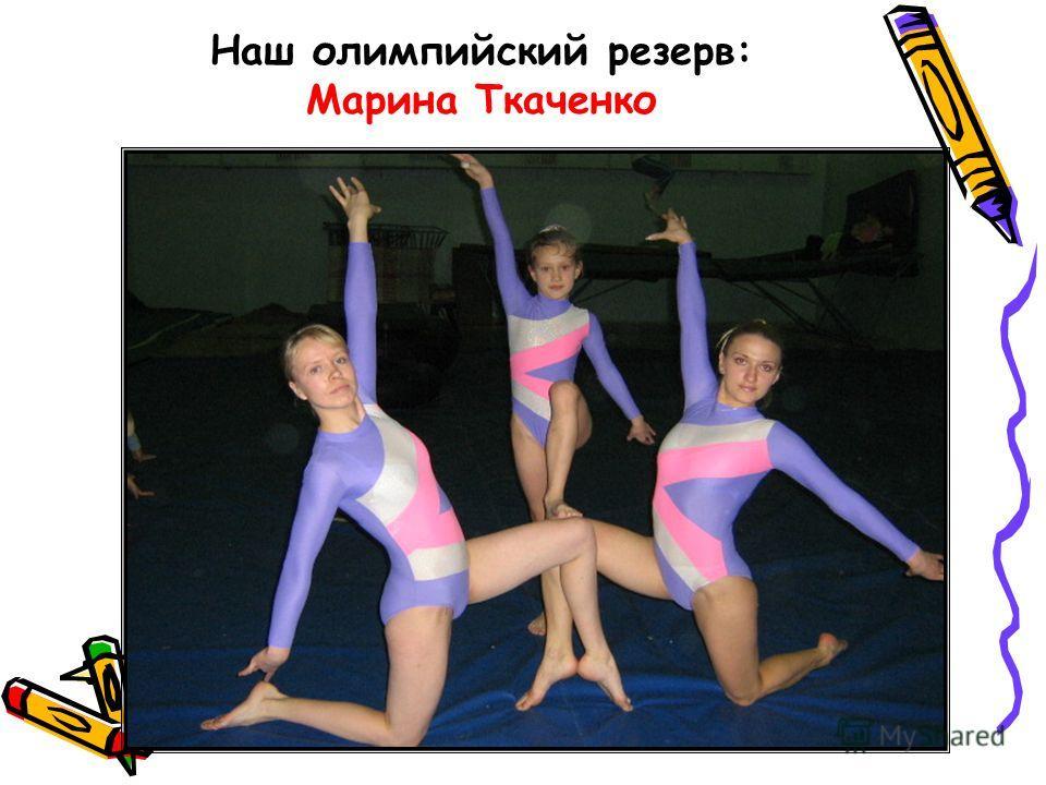 Наш олимпийский резерв: Марина Ткаченко