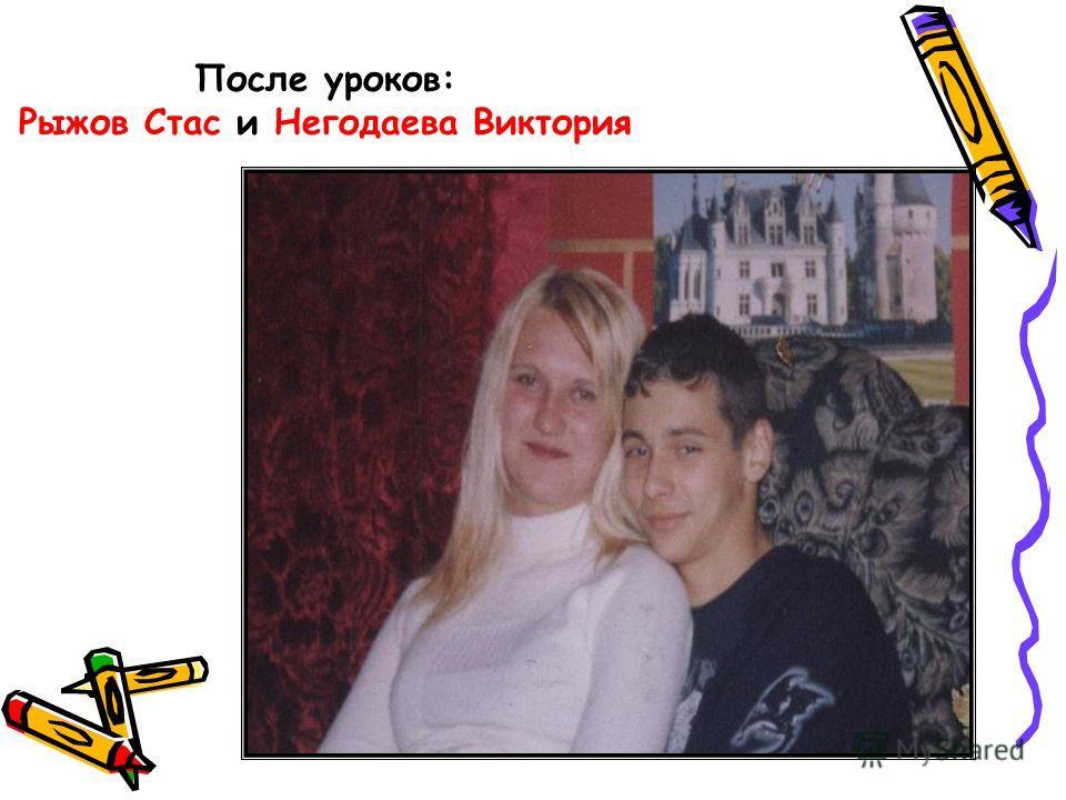 После уроков: Рыжов Стас и Негодаева Виктория