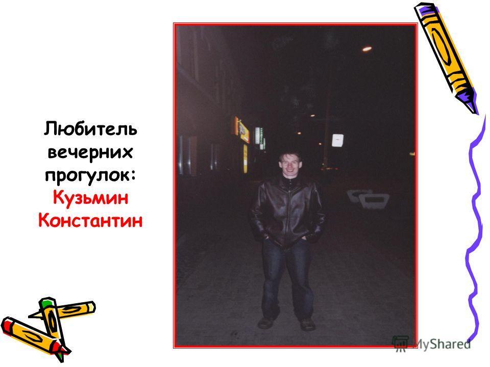 Любитель вечерних прогулок: Кузьмин Константин
