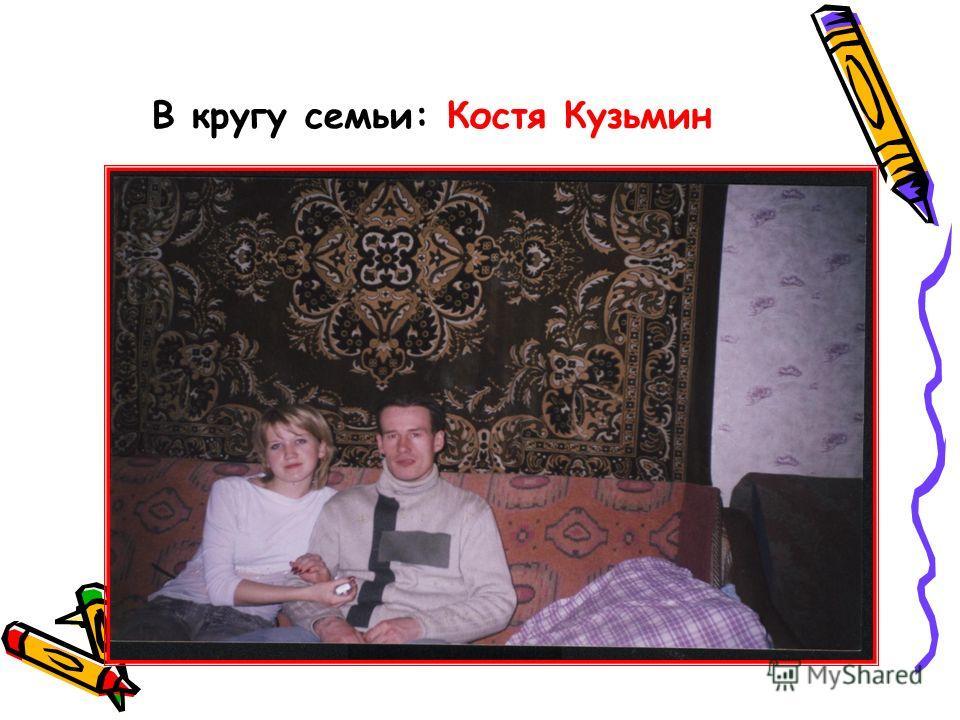 В кругу семьи: Костя Кузьмин