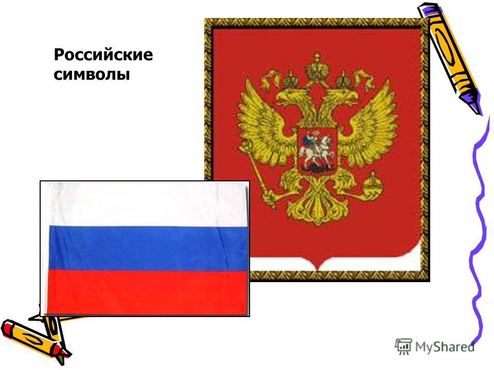 Российские символы