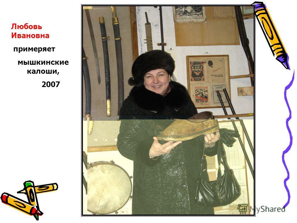 Любовь Ивановна примеряет мышкинские калоши, 2007