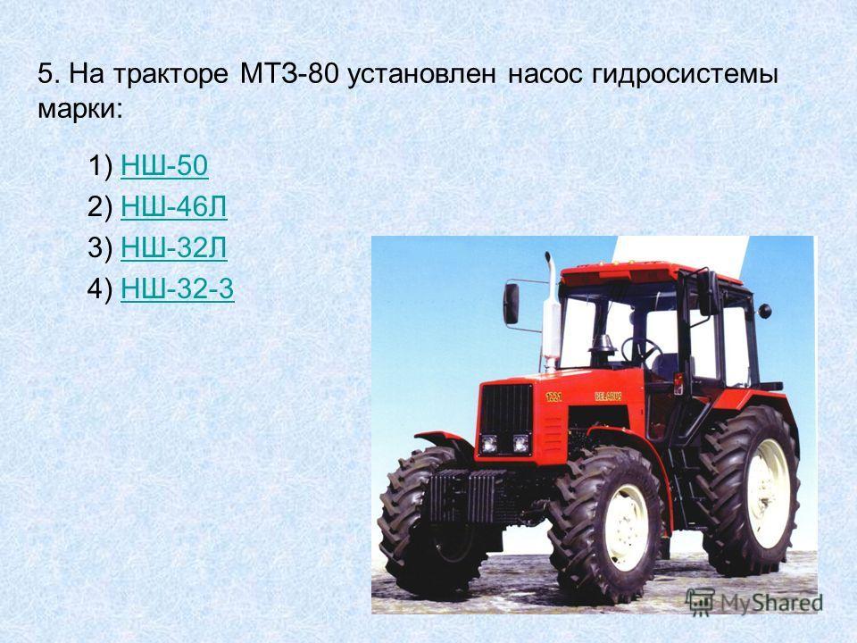 5. На тракторе МТЗ-80 установлен насос гидросистемы марки: 1) НШ-50НШ-50 2) НШ-46ЛНШ-46Л 3) НШ-32ЛНШ-32Л 4) НШ-32-3НШ-32-3