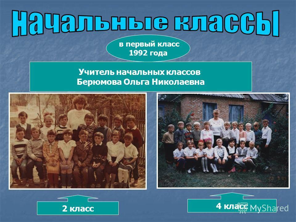 Учитель начальных классов Берюмова Ольга Николаевна в первый класс 1992 года 2 класс 4 класс
