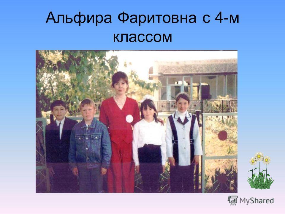 Альфира Фаритовна с 4-м классом