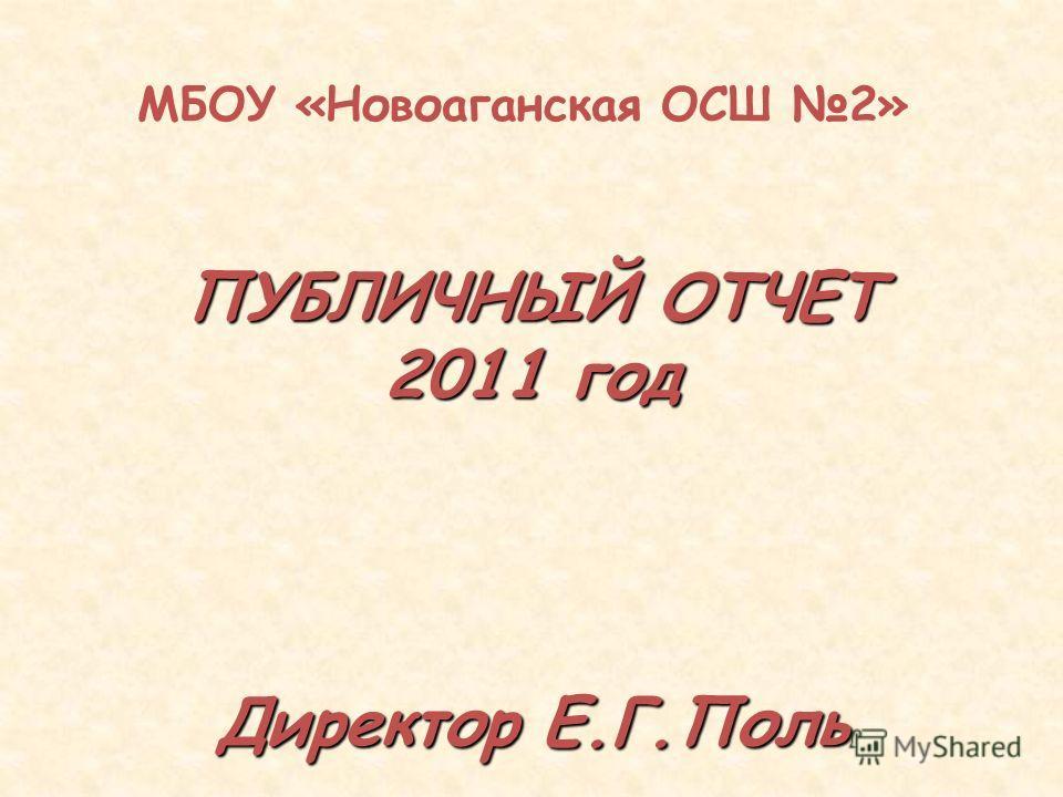 МБОУ «Новоаганская ОСШ 2» ПУБЛИЧНЫЙ ОТЧЕТ 2011 год Директор Е.Г.Поль
