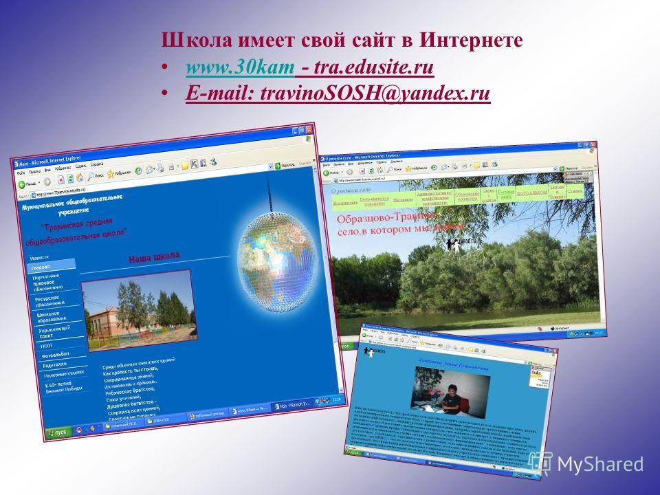 Школа имеет свой сайт в Интернете www.30kam - tra.edusite.ruwww.30kam E-mail: travinoSOSH@yandex.ru
