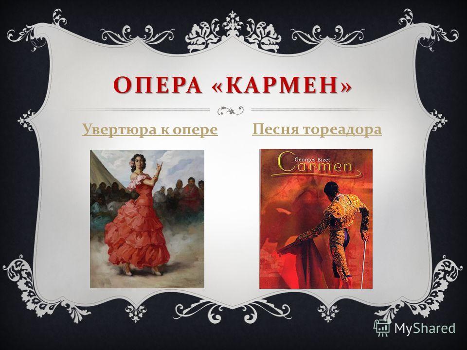 ОПЕРА « КАРМЕН » Увертюра к опере Песня тореадора