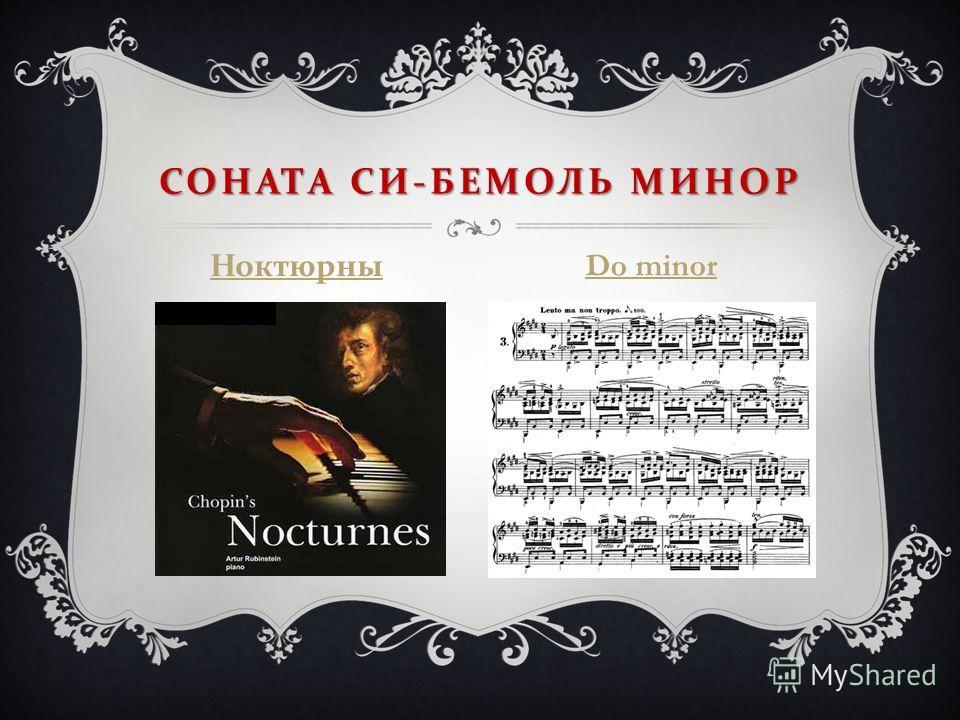 СОНАТА СИ - БЕМОЛЬ МИНОР Ноктюрны Do minor