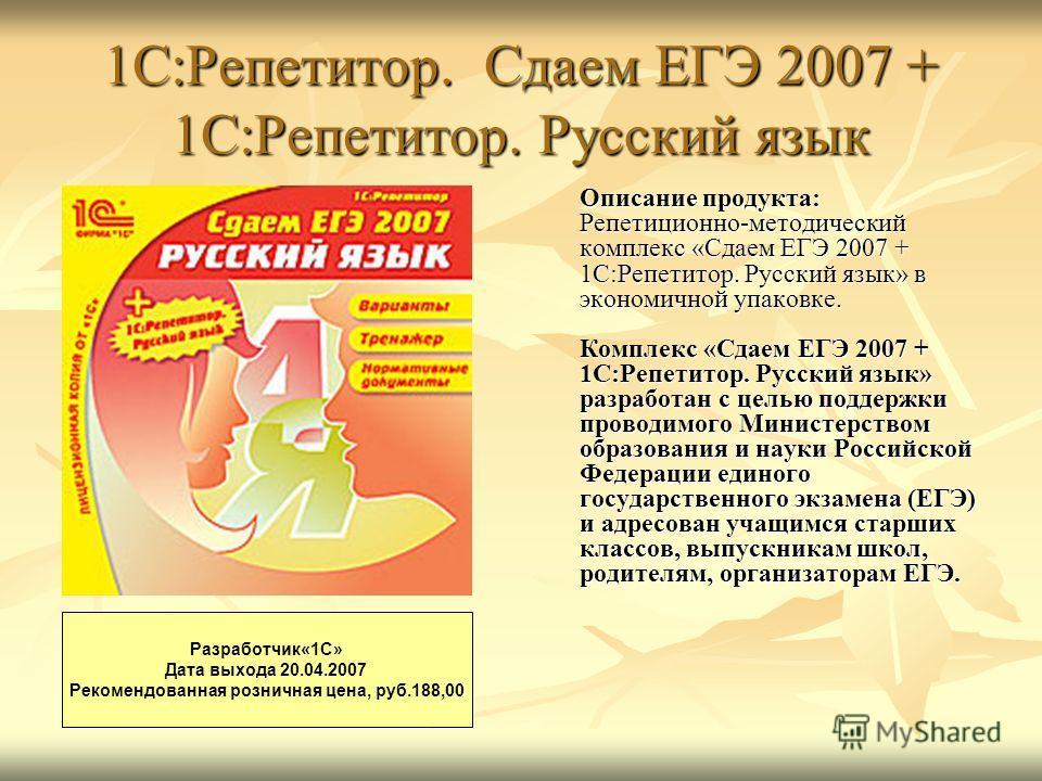 1С:Репетитор. Сдаем ЕГЭ 2007 + 1С:Репетитор. Русский язык Описание продукта: Репетиционно-методический комплекс «Сдаем ЕГЭ 2007 + 1С:Репетитор. Русский язык» в экономичной упаковке. Комплекс «Сдаем ЕГЭ 2007 + 1С:Репетитор. Русский язык» разработан с