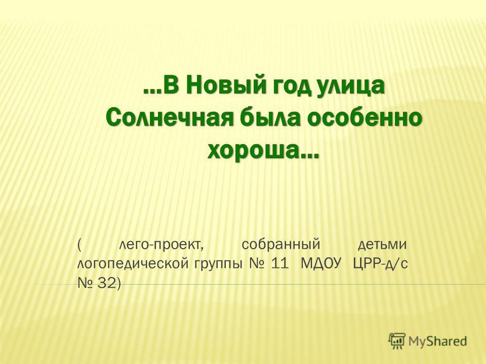 ( лего-проект, собранный детьми логопедической группы 11 МДОУ ЦРР-д/с 32)