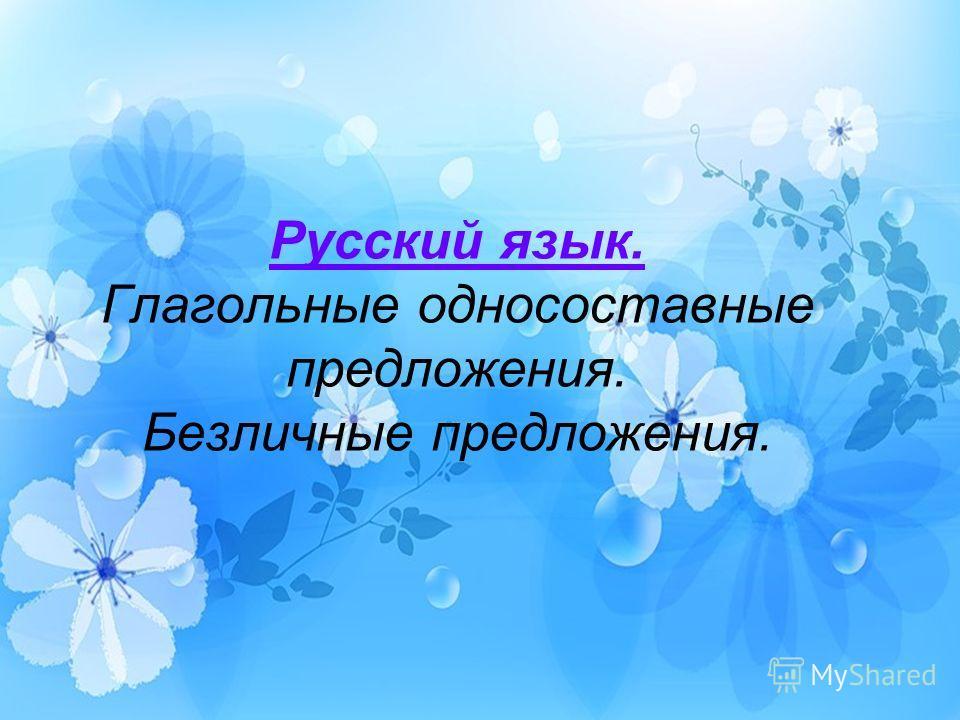 Русский язык. Глагольные односоставные предложения. Безличные предложения.