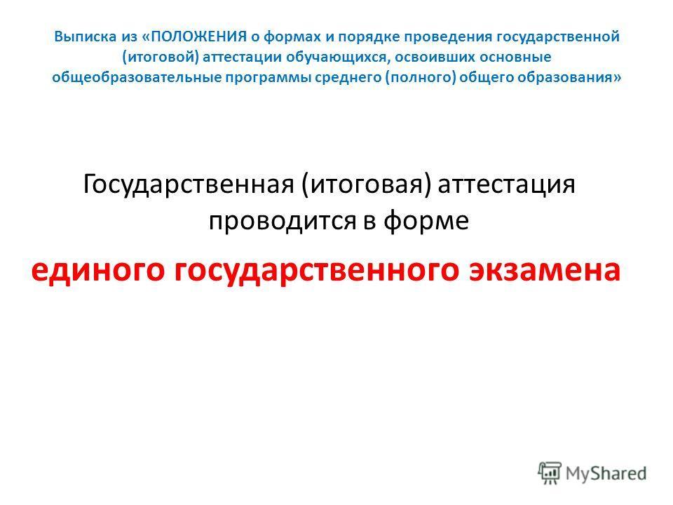 Государственная (итоговая) аттестация проводится в форме единого государственного экзамена