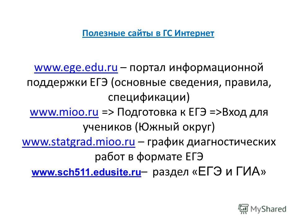 Полезные сайты в ГС Интернет www.ege.edu.ruwww.ege.edu.ru – портал информационной поддержки ЕГЭ (основные сведения, правила, спецификации) www.mioo.ruwww.mioo.ru => Подготовка к ЕГЭ =>Вход для учеников (Южный округ) www.statgrad.mioo.ruwww.statgrad.m