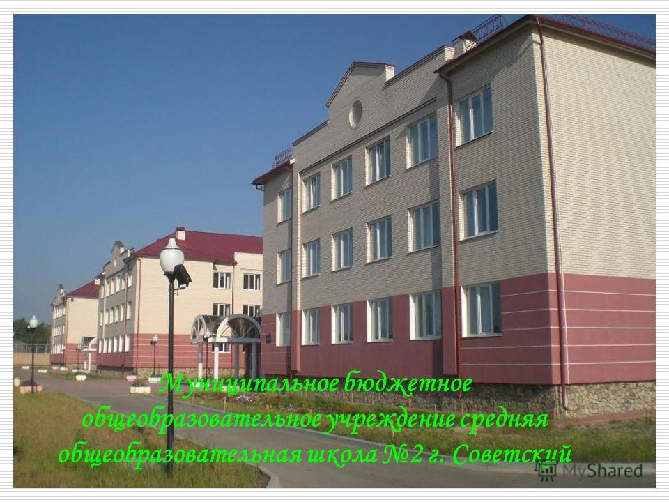 Муниципальное бюджетное общеобразовательное учреждение средняя общеобразовательная школа 2 г. Советский