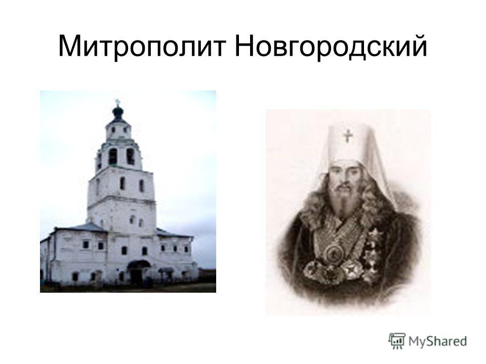 Митрополит Новгородский