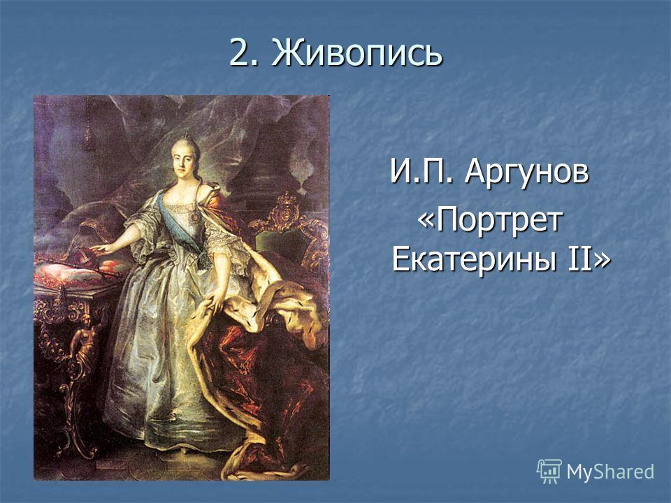 2. Живопись И.П. Аргунов «Портрет Екатерины II»