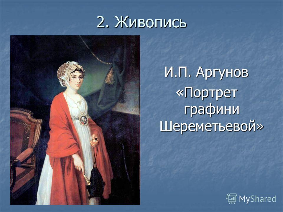 2. Живопись И.П. Аргунов «Портрет графини Шереметьевой»