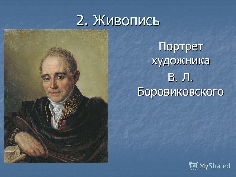 Портрет художника В. Л. Боровиковского 2. Живопись