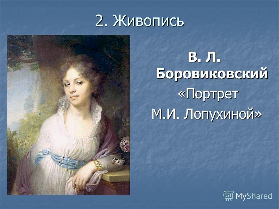 В. Л. Боровиковский «Портрет М.И. Лопухиной»