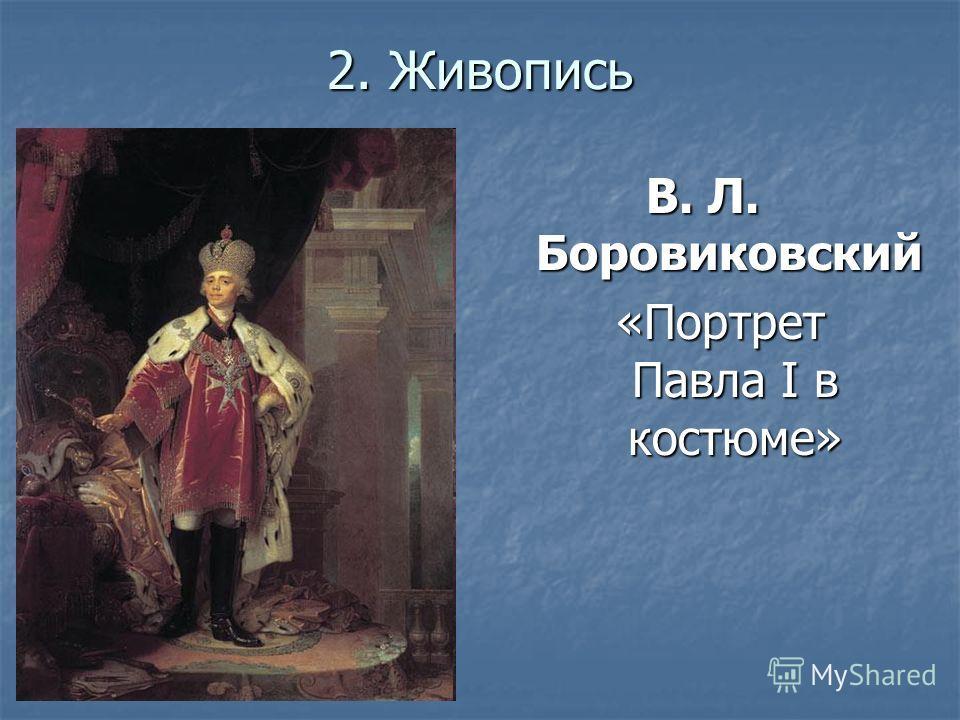 2. Живопись В. Л. Боровиковский «Портрет Павла I в костюме»