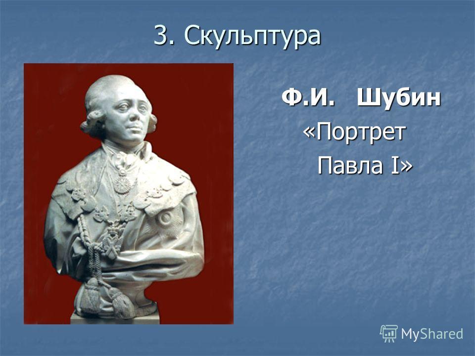 3. Скульптура Ф.И. Шубин «Портрет Павла I»