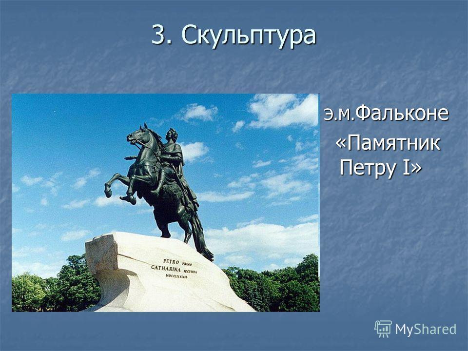 3. Скульптура Э.М. Фальконе «Памятник Петру I»