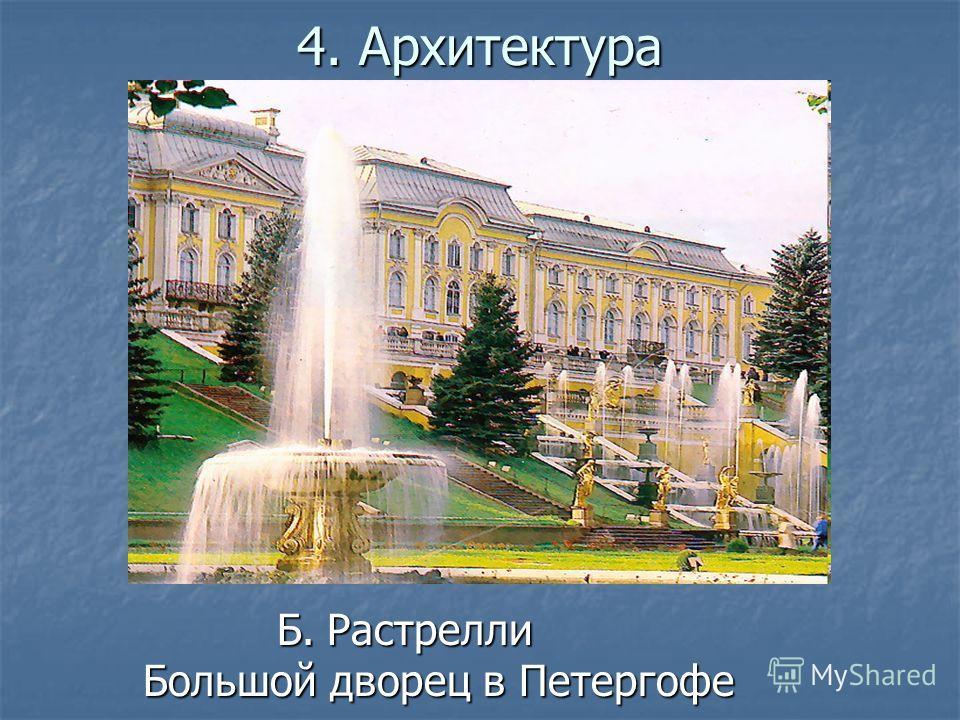 4. Архитектура Б. Растрелли Большой дворец в Петергофе